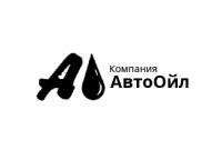 Компания «АвтоОйл»