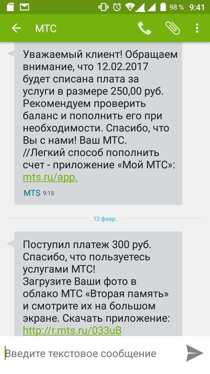 МТС - Воровство средств