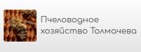 Пчеловодное хозяйство Толмачева