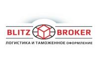 Логистика и таможенное оформление - blitzbroker.ru