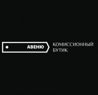 Комиссионный бутик Авеню