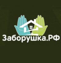 Компания Заборушка