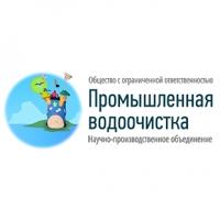 """ООО """"НПО """"Промышленная Водоочистка"""""""