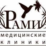 Клиника Рами