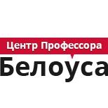 Центр Профессора Белоуса