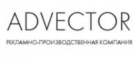 Рекламно-производственной компании ADVECTOR