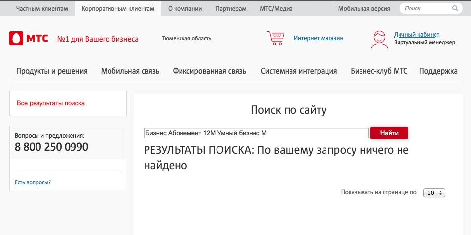 МТС - О подключении услуги «Бизнес Абонемент 12М Умный бизнес M»