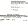 """Отзыв о Ленстройтрест: ЛСТ продолжает """"восхищать"""" своими ноу-хау"""