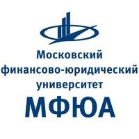 Московский финансово-юридический университет (МФЮА) отзывы