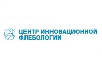 Центр Инновационной Флебологии отзывы
