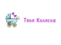 Твоя коляска интернет магазин