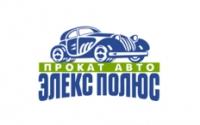 Автопрокат Элекс Полюс