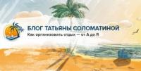Блог Татьяны Соломатиной отзывы