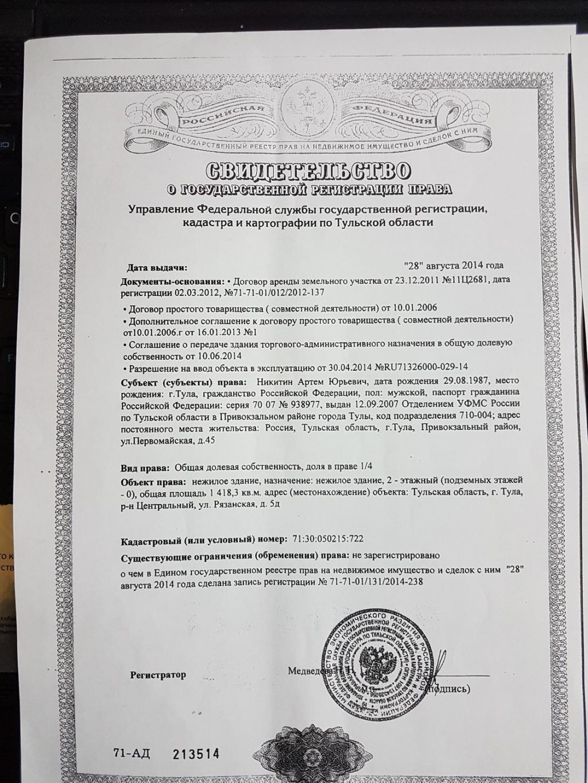 ИП Киреев М.А.