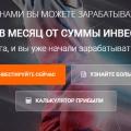 Отзыв о Промсвязьбанк: TrustBet(инвестиционный проект)