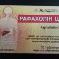 Отзыв о Рафахолин Ц: Рафахолин Ц -натуральный препарат для лечения диспепсии