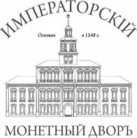ООО «Императорский монетный двор» отзывы