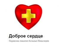 Доброе Сердце перевозка больных