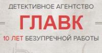 Детективное агентство ГЛАВК