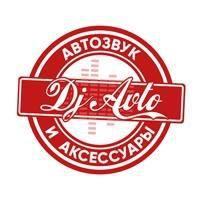 Интернет магазин DjAvto.ru