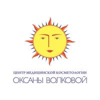 Клиника косметологии Оксаны Волковой