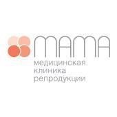 МАМА медицинская клиника