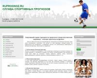 RuPrognoz.ru
