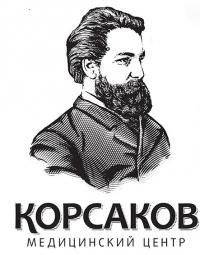 Медицинский центр «КОРСАКОВ»