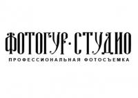 Фотогурстудио