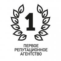 Первое репутационное агентство