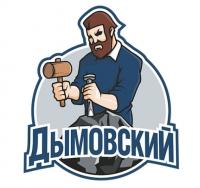 Дымовский