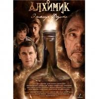 Алхимик (2015)