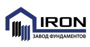 ООО «Завод Фундаментов – ИРОН»