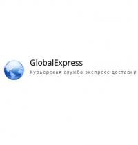 Globalexpress курьерская служба