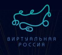 Виртуальная Россия
