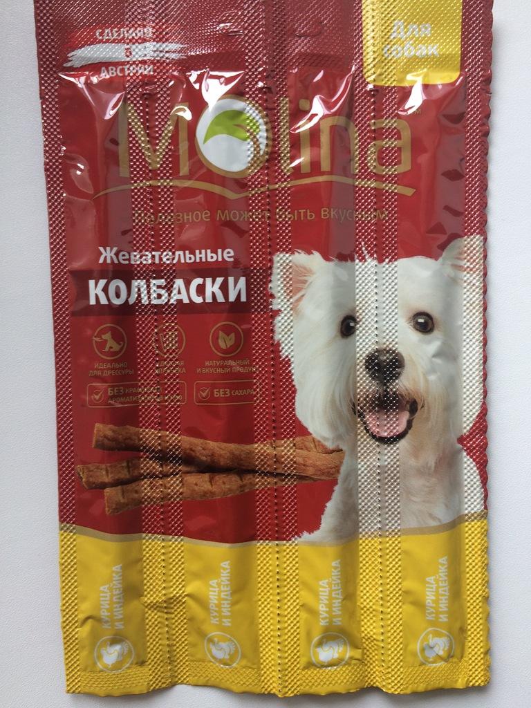 Молина (Molina) жевательные кобаски для собак