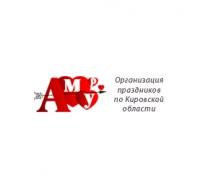 Амур - организация праздников