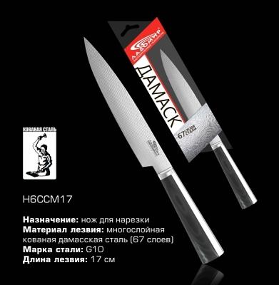 Ножи ЛАДОМИР серии H6
