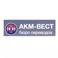 АКМ-ВЕСТ бюро переводов