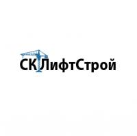 СК ЛифтСтрой