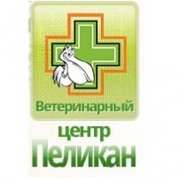 Пеликан Ветеринарная клиника