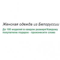 ООО Белорусская одежда