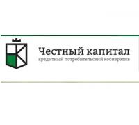 Кредитный потребительский кооператив Честный капитал