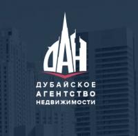 "Дубайское Агентство Недвижимости (ДА"")"