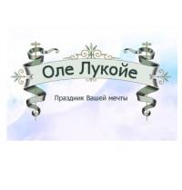 Оле Лукойе организация праздников и мероприятий