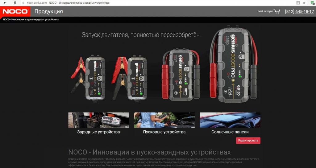 noco-genius.com интернет-магазин