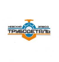 Невский завод ТРУБОДЕТАЛЬ