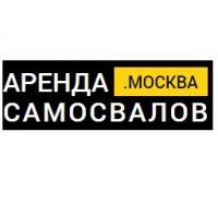 аренда- самосвалов.москва