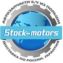 Сток Моторс интернет-магазин
