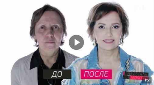 """Первый канал - Куда пропал проект """"На 10 лет моложе""""??? Верните ПРОГРАММУ В ЭФИР"""